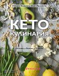 Книга Кето-кулинария. Основы, блюда, советы