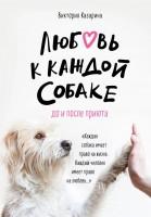Книга Любовь к каждой собаке. До и после приюта