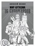 Книга Мир аутизма: 16 супергероев