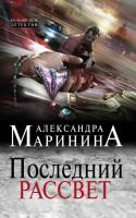 Книга Последний рассвет