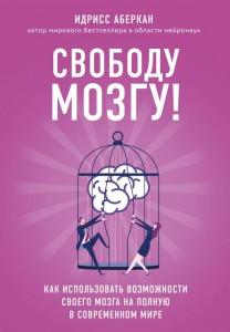 Книга Свободу мозгу! Как использовать возможности своего мозга на полную в современном мире
