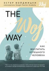 фото страниц The Woj Way. Как воспитать успешного человека #4
