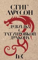 Книга Девушка с татуировкой дракона
