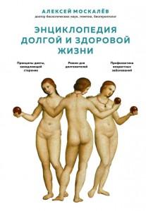 Книга Энциклопедия долгой и здоровой жизни
