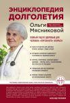 Книга Энциклопедия долголетия Ольги Мясниковой