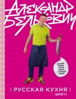 Книга Русская кухня. Версия 2.0