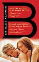 Книга Загадочная история Бенджамина Баттона. The Curious Case of Benjamin Button