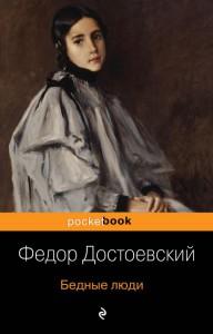 Книга Бедные люди