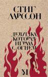 Книга Девушка, которая играла с огнем