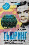 Книга Игра в имитацию. О шифрах, кодах и искусственном интеллекте