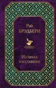 Книга Из праха восставшие