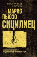 Книга Сицилиец