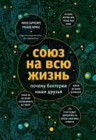 Книга Союз на всю жизнь: почему бактерии наши друзья