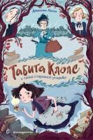 Книга Табита Клопс и тайна старинной усадьбы