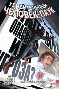 Книга Удивительный Человек-Паук. Мировой уровень. Том 7