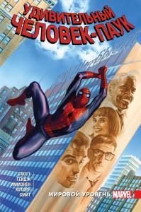 Книга Удивительный Человек-Паук. Мировой уровень. Том 8