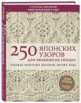 фото страниц 250 японских узоров для вязания на спицах. Большая коллекция дизайнов Хитоми Шида #3