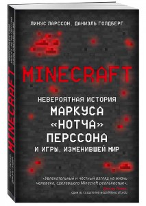 фото страниц Minecraft. Невероятная история Маркуса 'Нотча' Перссона и игры, изменившей мир #2