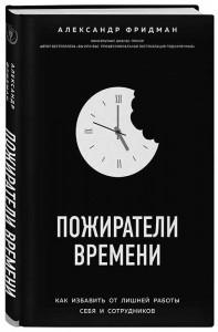Книга Пожиратели времени. Как избавить от лишней работы себя и сотрудников