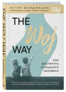 фото страниц The Woj Way. Как воспитать успешного человека #5