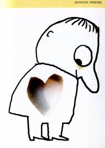 фото страниц Що таке почуття? #10