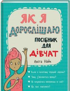 Книга Як я дорослішаю. Посібник для дівчат