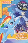 Книга Мій маленький поні в кіно. Читай і грайся