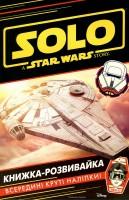 Книга Зоряні війни. Хан Соло. Книжка-розвивайка