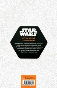 фото страниц Зоряні війни. Розмалюй за номерами #7