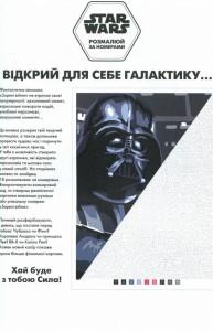 фото страниц Зоряні війни. Розмалюй за номерами #3