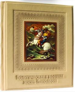Книга Политическая и военная жизнь Наполеона