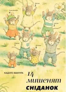 Книга 14 мишенят. Сніданок