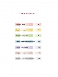фото страниц 250 японских узоров для вязания на спицах. Большая коллекция дизайнов Хитоми Шида #4