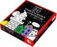 Книга 20 новогодних открыток-раскрасок