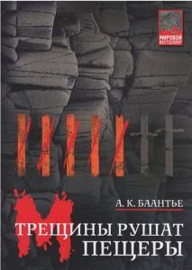 Книга Трещины рушат пещеры