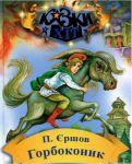 Книга Горбоконик