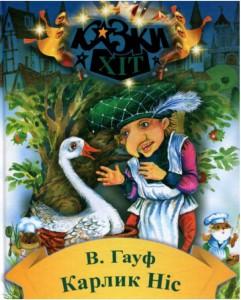 Книга Карлик Ніс