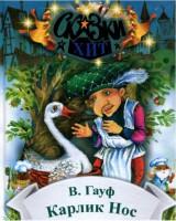 Книга Карлик Нос