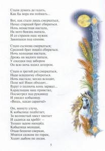фото страниц Конек-Горбунок #4