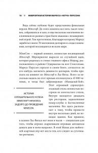 фото страниц Minecraft. Невероятная история Маркуса 'Нотча' Перссона и игры, изменившей мир #8