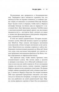 фото страниц Minecraft. Невероятная история Маркуса 'Нотча' Перссона и игры, изменившей мир #9