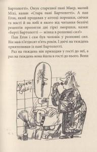фото страниц Конрад, або дитина з бляшанки #4