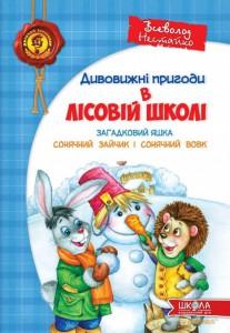 фото страниц Переходимо у 3 клас (суперкомплект з 5 книг шкільної програми для літнього читання) #5