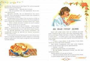 фото страниц Переходимо у 3 клас (суперкомплект з 5 книг шкільної програми для літнього читання) #9