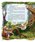 фото страниц Переходимо у 5 клас (суперкомплект з 5 книг шкільної програми для літнього читання) #9