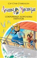 Книга Агата Мистери. Книга 26. Сокровища королевы пиратов