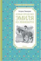 Книга Новые проделки Эмиля из Лённеберги