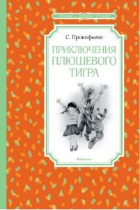 Книга Приключения плюшевого тигра