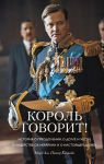 Книга Король говорит! История о преодолении, о долге и чести, о лидерстве, об иерархии и о настоящей дружбе
