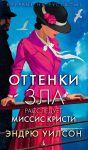 Книга Оттенки зла. Расследует миссис Кристи